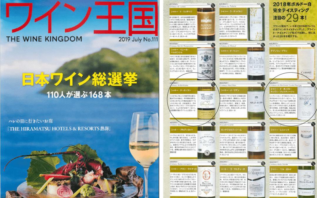 Nos Bordeaux Blancs dégustés et notés dans un magazine japonais !